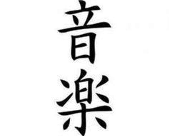 Chinese Music Tattoo
