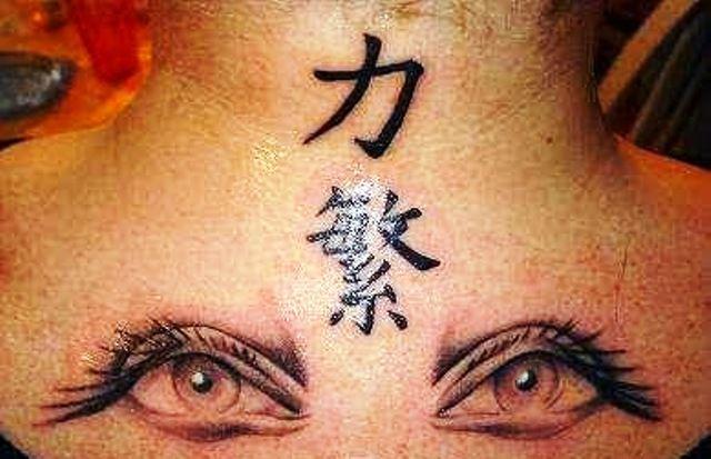 Chinese Eye Tattoo